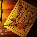 無双居酒屋 (23)