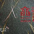 Day 2 北投文物館-懷石午膳 (57)