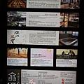 北投文物館 (14)