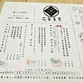 花家食堂 MENU (8)