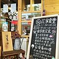 花家食堂 MENU (6)