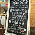 花家食堂 MENU (5)