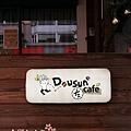 花家食堂 (5)