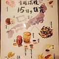 勝政豬排 MENU (5)