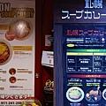 北海道湯咖哩 (35)