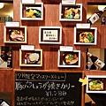 北海道湯咖哩 (30)