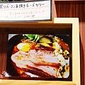 北海道湯咖哩 (28)