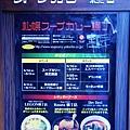 北海道湯咖哩 (23)