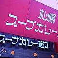 北海道湯咖哩 (22)
