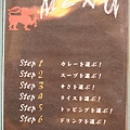 北海道湯咖哩 (20)