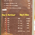 北海道湯咖哩 (18)