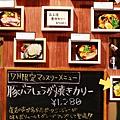 北海道湯咖哩 (14)
