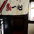 小樽-魚一心 (52)