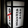 小樽-魚一心 (51)