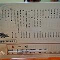 小樽-魚一心 (44)