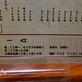 小樽-魚一心 (43)