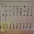 小樽-魚一心 (42)
