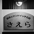 SAERA三明治專賣咖啡館 (1)