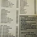 SAERA MENU-外帶 (2)