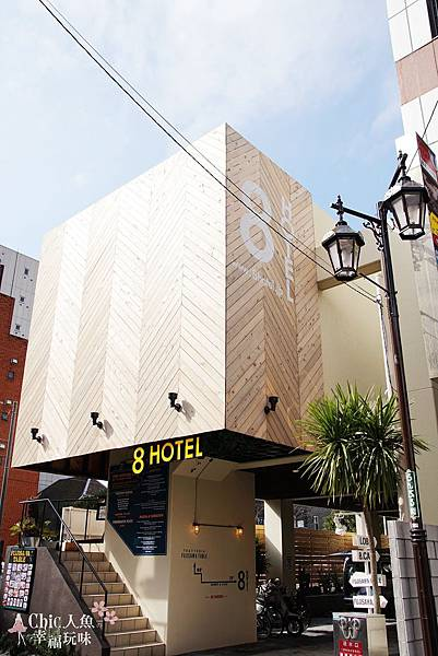 8 Hotel FUJISAWA