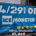 ICE MONSTER OMOTESANDO 表參道店 (7)