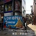 ICE MONSTER OMOTESANDO 表參道店 (8)