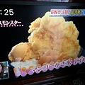 ice monster表參道店 (1)
