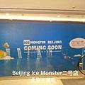 ice monster北京2號店-三里屯店 (8)