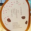 樂埔町MENU -下午茶 (29)