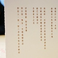 樂埔町MENU -下午茶 (23)