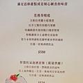 樂埔町MENU -下午茶 (1)