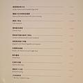 大地酒店喜歡廳午餐MENU (2)