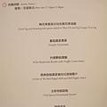 大地酒店喜歡廳午餐MENU (3)