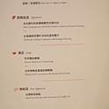 大地酒店喜歡廳午餐MENU (4)