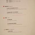 大地酒店喜歡廳午餐MENU (5)