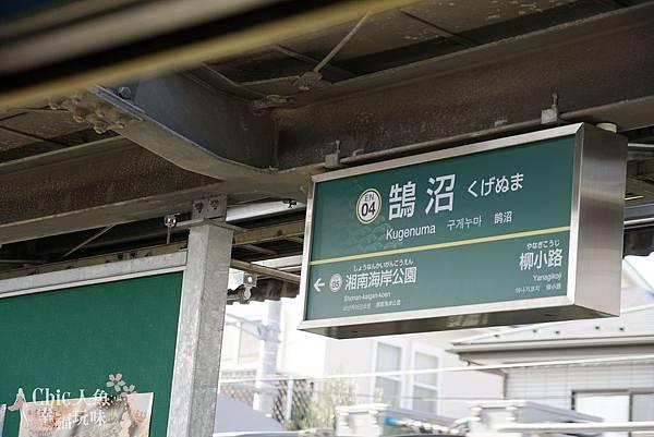 KISEN TEA ROOM-床井先生洋食堂-湘南   (39)
