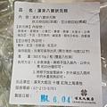 漢來八寶狀元粽禮盒 (8)