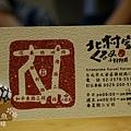 北村家KURUMI小料理屋 (49)