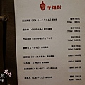北村家KURUMI小料理屋 (46)