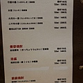 北村家KURUMI小料理屋 (45)