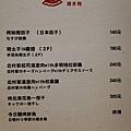 北村家KURUMI小料理屋 (42)