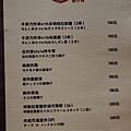 北村家KURUMI小料理屋 (41)