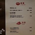北村家KURUMI小料理屋 (40)