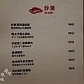 北村家KURUMI小料理屋 (38)