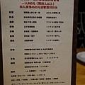 北村家KURUMI小料理屋 (37)