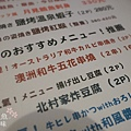 北村家KURUMI小料理屋 (33)