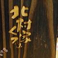 北村家KURUMI小料理屋 (32)