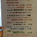 北村家KURUMI小料理屋 (31)