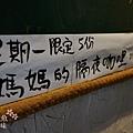 北村家KURUMI小料理屋 (28)
