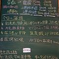 北村家KURUMI小料理屋 (26)